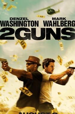 2 Guns (2013 - VJ Junior - Luganda)
