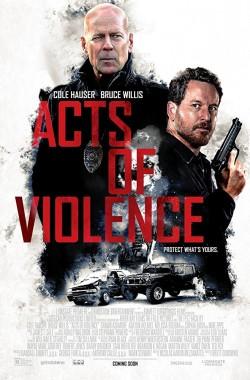 Acts of Violence - (VJ Junior Luganda)