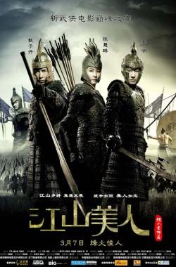 An Empress and the Warriors (2008 - VJ Junior - Luganda)