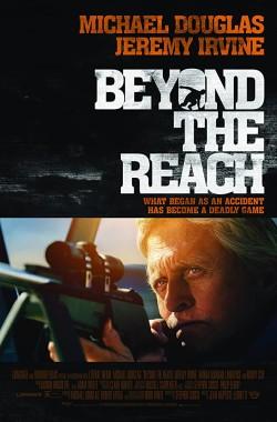 Beyond the Reach (2014 VJ Junior - Luganda)