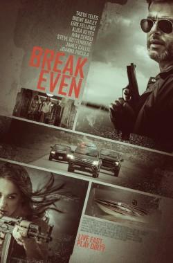 Break Even (2020 - VJ Junior - Luganda)