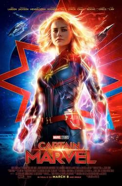 Captain Marvel (2019 - VJ Junior - Luganda)