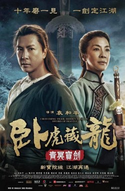 Crouching Tiger, Hidden Dragon: Sword of Destiny (2016 - VJ Junior - Luganda)