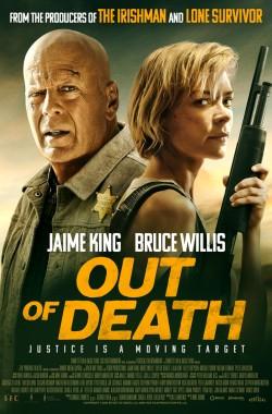 Out of Death (VJ Emmy - Luganda)