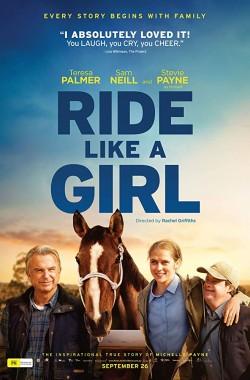 Ride Like a Girl (2019 - VJ Junior - Luganda)