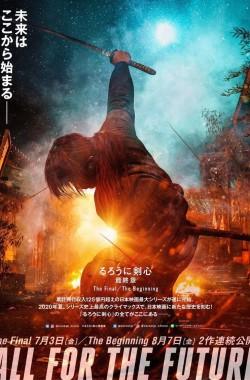 Rurouni Kenshin: Final Chapter Part I - The Final (2021 - Vj Junior - Luganda)