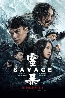 Savage (2019 - ICE P - Luganda)
