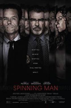 Spinning Man (2018 - Luganda - VJ Junior)