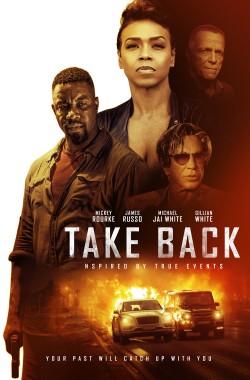Take Back (2021 - VJ IceP - Luganda)