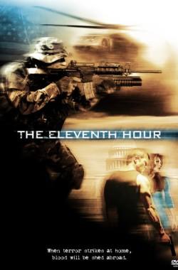 The Eleventh Hour (2008 - VJ junior - Luganda)