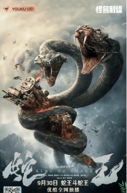 King of Snake (VJ Ice P - Luganda)