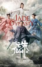 Jade Dynasty (2019 - VJ Muba - Luganda)